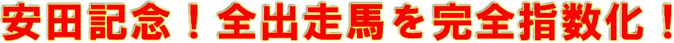安田記念数値化